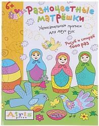 Многоразовая раскраска из серии Рисуй и стирай - Разноцветные матрёшки, 6+ (Айрис-Пресс, 25703АП)