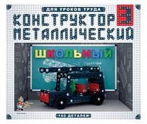 Конструктор металлический «Школьный-3» для уроков труда (Десятое королевство, 02051ДК)