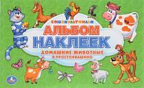 Альбом наклеек для малышей – Союзмультфильм - Домашние животные в Простоквашино (Умка, 978-5-506-01621-2sim)