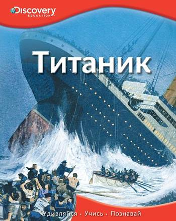 Энциклопедия «Титаник» из серии «Discovery Education»