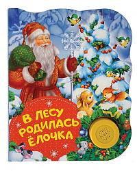 Книга - В лесу родилась елочка. Поющие книжки (Росмэн, 32953ros)