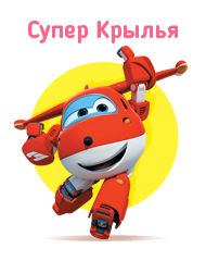 Супер Крылья Super Wings