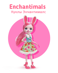 Куклы Enchantimals (Энчантималс)
