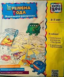 Раскраска Времена Года напольная (Kribly Boo, 9582)