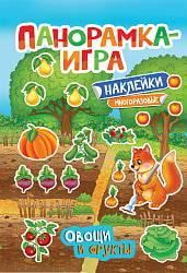 Панорамка-игра, Овощи и фрукты (Росмэн, 32875ros)