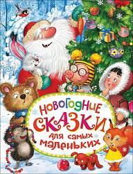 Сборник - Новогодние сказки для самых маленьких (Росмэн, 32814ros)