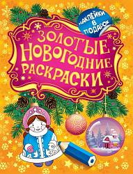 Золотые новогодние раскраски – Снегурочка (Росмэн, 27342ros)