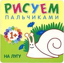 Книга - Рисуем пальчиками. На лугу, для детей от 1 года (Мозаика-Синтез, 43150-775-5)
