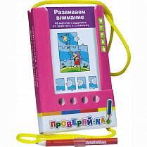 Игра с карандашом – Проверяй-ка. Развиваем внимание (Айрис-пресс, 25034АП)