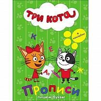 Прописи с наклейками - Три кота - Пишем буквы (Проф-Пресс, 27050-7)