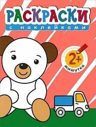 Книга из серии Раскраски с наклейками для малышей – Мишутка, для детей от 1 года (Мозаика-Синтез, 43150-608-6)