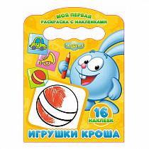 Моя первая раскраска с наклейками Смешарики - Игрушки Кроша (Проф-Пресс, 25597-9)