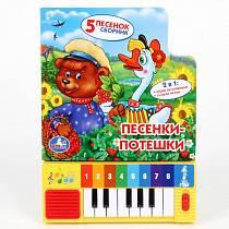 Книга-пианино Союзмультфильм - Песенки-потешки, 8 клавиш (Умка, 9785506001966 (36)sim)