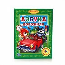 Книга из серии Библиотека детского сада – Азбука Дорожная (Умка, 978-5-506-01149-1sim)