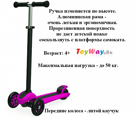 Самокат 3-х колесный Yglider Maxi XL Pink open box