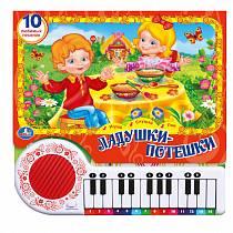 Книга-пианино Ладушки-потешки (Умка, 9785506006336 (16)sim)