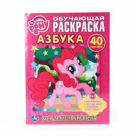 Обучающая раскраска с наклейками My Little Pony - Азбука ...