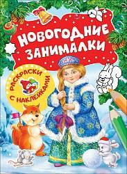 Раскраски с наклейками - Новогодние занималки. Снегурочка (Росмэн, 33085ros)