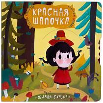 Книга из серии Живая сказка - Красная шапочка (Мозаика-Синтез, 43150-780-9)