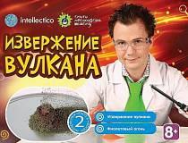 Набор химика «Извержение вулкана» , 2 опыта (Intellectico, 850бн)