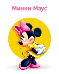 Минни Маус (Minnie Mouse)