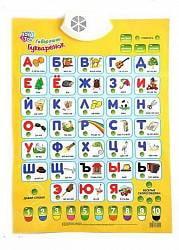 Интерактивный плакат – Говорящий Букваренок (Joy Toy, A060-H27001sim)
