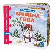 Книжка-игрушка Мои первые стихи - Времена года (Step Puzzle, 93258)