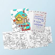 Набор открыток для раскрашивания - С Новым Годом! (Happy line, 96 0088)