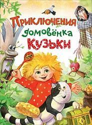 Книга - Приключения домовенка Кузьки (Росмэн, 32849ros)
