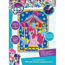 Аппликация My Little Pony - Волшебная карусель (Росмэн, 33723ros)