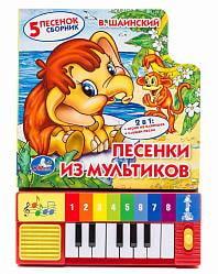 Книга-пианино Союзмультфильм - Песенки из мультиков, 8 клавиш (Умка, 9785506005681 (36)sim)
