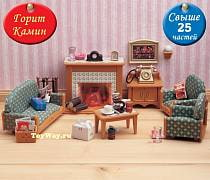 Sylvanian Families - Гостиная Deluxe (Sylvanian Families, 5037Sst)