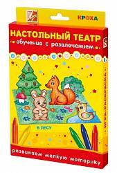 Набор - Настольный театр - В лесу (Луч, 25С1535-08)