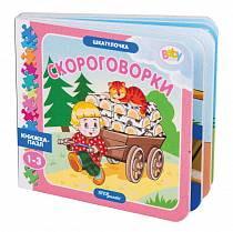 Книжка-игрушка Шкатулочка - Скороговорки (Step Puzzle, 93288)