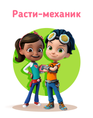 Расти-механик (Rusty Rivets)