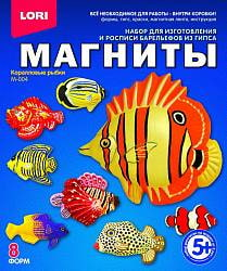 Фигурки на магнитах - Коралловые рыбки, 7 цветов (Lori, М-004)