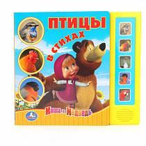 Музыкальная книга: Птицы в стихах – серия Маша и медведь (Умка, 9785919414506sim)