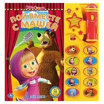 Книга-караоке с микрофоном Маша и Медведь - Пой вместе с Машей (Умка, 9785506002482sim)