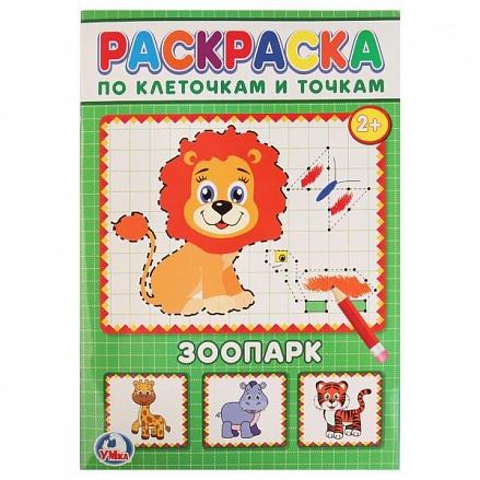Раскраска по клеточкам А4 Зоопарк от Умка, 978-5-506-02374 ...