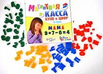 Магнитная касса - Набор букв и цифр (Десятое королевство, 02025ДКsim)