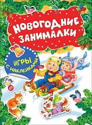 Новогодние занималки - Игры с наклейками, Дети (Росмэн, 33084ros)