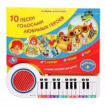 Книга-пианино – Союзмультфильм - 10 песен голосами любимых героев (Умка, 9785919410201 (16)sim)