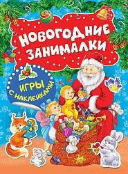 Игры с наклейками - Новогодние занималки, Дед Мороз (Росмэн, 33083ros)