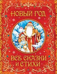 Книга - Все сказки и стихи. Новый год (Росмэн, 32964ros)