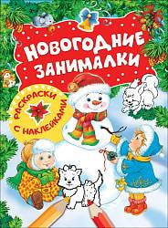 Новогодние занималки - Раскраски с наклейками, Снеговик (Росмэн, 33086ros)