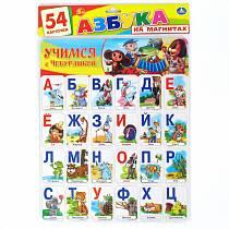 Азбука на магнитах из серии Учимся с Чебурашкой (Умка, 4690590086193sim)