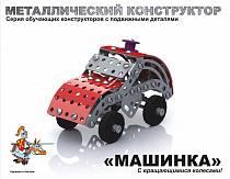 Детский металлический конструктор «Машина» (Десятое Королевство, 02029ДК)