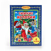 Книга Зимние истории - Библиотека детского сада (Умка, 978-5-506-01084-5sim)