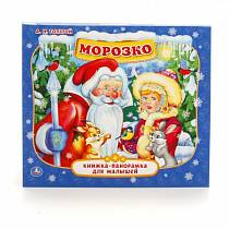Книжка-панорамка - Морозко (Умка, 978-5-506-01592-5sim)