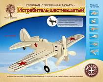 Модель деревянная сборная - Истребитель шестнадцатый (Wooden Toys, 80038)